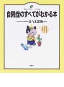 自閉症のすべてがわかる本 イラスト版 (健康ライブラリー)(健康ライブラリー)