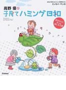 高野優の子育てハミング日和 赤ちゃんともっと楽しもう エッセイ・マンガ (おはよう赤ちゃんハミング育児BOOK)