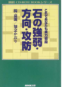 石の強弱・方向・攻防 これであなたも実力初段 (囲碁CD−ROM BOOKシリーズ)