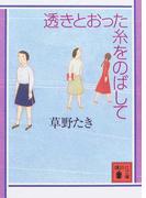 透きとおった糸をのばして (講談社文庫)(講談社文庫)