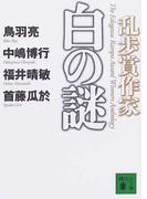 乱歩賞作家白の謎 (講談社文庫)(講談社文庫)