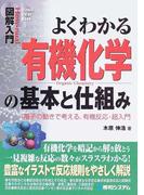 よくわかる有機化学の基本と仕組み 電子の動きで考える、有機反応・超入門 (How‐nual図解入門 Visual Guide Book)