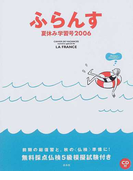 ふらんす 2006夏休み学習号