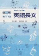 英語長文 高校上級用 (発展30日完成)