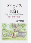 ヴィーナスのBMI 北国の外科医の独り言