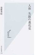 人体失敗の進化史 (光文社新書)(光文社新書)