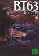 BT'63 上 (講談社文庫)(講談社文庫)