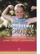 子どもの可能性を伸ばす7つの秘訣