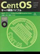 CentOSサーバ構築バイブル 完全オープンソースのRed Hat互換Enterprise Linux (MYCOM UNIX Books)