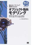 組込みソフトウェア開発のためのオブジェクト指向モデリング SESSAME公認 (組込みエンジニア教科書)