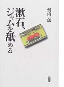 漱石、ジャムを舐める
