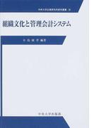組織文化と管理会計システム (中央大学企業研究所研究叢書)