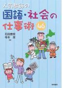 人気教師の国語・社会の仕事術46