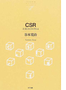 CSR 企業と社会を考える (NTT出版ライブラリーレゾナント)
