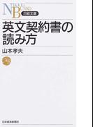 英文契約書の読み方 (日経文庫)(日経文庫)
