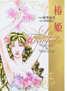 椿姫 (マンガで楽しむ傑作オペラ)