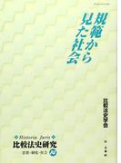 規範から見た社会 (Historia Juris比較法史研究)