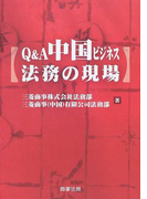 Q&A中国ビジネス法務の現場