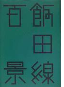 飯田線百景 (はるなつあきふゆ叢書)