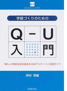 学級づくりのためのQ−U入門 「楽しい学校生活を送るためのアンケート」活用ガイド