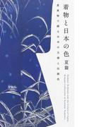着物と日本の色 夏篇 夏着物で綴る日本の文様と伝統色 (弓岡勝美コレクション)