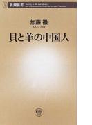 貝と羊の中国人 (新潮新書)(新潮新書)