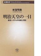 明治天皇の一日 皇室システムの伝統と現在 (新潮新書)(新潮新書)