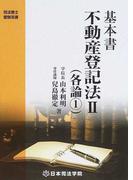 基本書不動産登記法 2 各論 1 (司法書士受験双書)