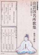 出雲国名所歌集 翻刻と解説 (山陰研究シリーズ)