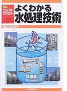 よくわかる水処理技術 (入門ビジュアルテクノロジー)