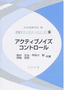 アクティブノイズコントロール (音響テクノロジーシリーズ)