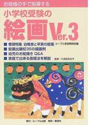 お母様の手で指導する小学校受験の絵画 学校別出題例収載 Ver.3