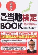 ニッポンご当地検定BOOK 歴史・文化・観光など、あなたのご当地力を問う!