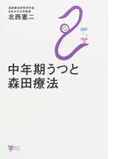 中年期うつと森田療法 (こころライブラリー)(こころライブラリー)