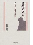 音楽の旅人 ある日本人指揮者の軌跡