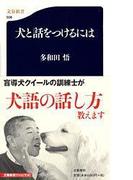 犬と話をつけるには (文春新書)(文春新書)