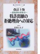 特許出願の拒絶理由への対応 意見書の書き方 改訂3版 (現代産業選書 知的財産実務シリーズ)(知的財産実務シリーズ)