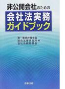 非公開会社のための会社法実務ガイドブック