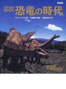 図説恐竜の時代