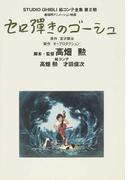 スタジオジブリ絵コンテ全集 第2期8 セロ弾きのゴーシュ