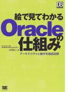 絵で見てわかるOracleの仕組み アーキテクチャと動作を徹底図解 DB Magazine連載「絵で見てわかるOracle入門」より