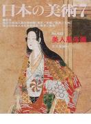 日本の美術 No.482 美人風俗画