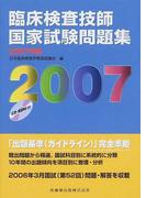 臨床検査技師国家試験問題集 2007年版