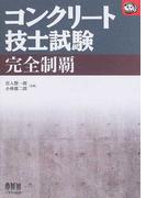 コンクリート技士試験完全制覇