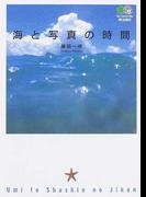 海と写真の時間 (枻文庫)(枻文庫)