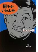 何をかいわんや (角川文庫)(角川文庫)
