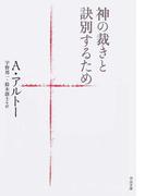 神の裁きと訣別するため (河出文庫)(河出文庫)