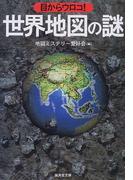 目からウロコ!世界地図の謎 (廣済堂文庫 ヒューマン文庫)(廣済堂文庫)