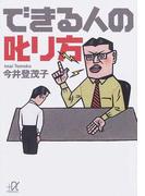 できる人の叱り方 (講談社+α文庫)(講談社+α文庫)