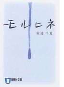 モルヒネ 長編恋愛小説 (祥伝社文庫)
